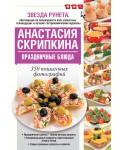 Скрипкина А. Праздничные блюда. Лучшие рецепты Анастасии Скрипкиной