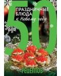 50 рецептов. Праздничные блюда к Новому году. Кулинарная коллекция. 50 рецептов