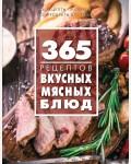 365 рецептов вкусных мясных блюд. 365 вкусных рецептов
