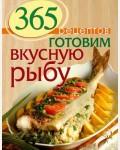Готовим вкусную рыбу. 365 вкусных рецептов