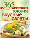 Готовим вкусные салаты. 365 вкусных рецептов