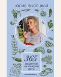 Высоцкая Ю. 365 рецептов на каждый день. Высоцкая Юлия. Едим Дома. Избранные рецепты