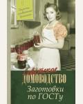Заготовки по ГОСТу. Советское домоводство