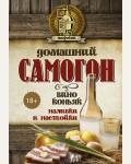Токарев Д. Домашний самогон, вино, коньяк, наливки и настойки. Погребок