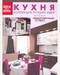 Кухня. Коллекция лучших идей журнала