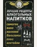 Сайдакова Р. Лучшие рецепты алкогольных напитков. Самогон, вино, наливки, бальзамы, пиво, коктейли. Полезная книга