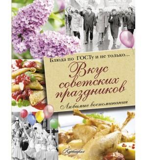 Полетаева Н. Вкус советских праздников. Блюда по ГОСТу и не только... Советская кухня по ГОСТу