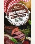 Расстегаев И. Домашняя коптильня. Секреты технологии. Лучшие рецепты: мясо, птица, рыба, овощи, сыры.