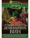 Зорина А. Лучшие рецепты домашних вин. Умная усадьба