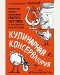 Метельская-Шереметьева И. Кулинарная КОНСЕРВАтория. Проверенные годами и поколениями рецепты заготовок от классических до экзотических. Кулинарное открытие
