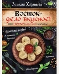 Хаджиева З. Восток - дело вкусное! Манты, бешбармак, хинкали, долма...Мировая еда