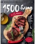 1500 блюд за 15 минут. Кулинарная энциклопедия