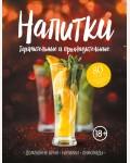 Напитки горячительные и прохладительные. Домашние вина, наливки, лимонады. Кулинария. Книга о вкусной и здоровой пище. Избранное