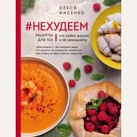 Фисенко О. #Нехудеем. Рецепты для тех, кто любит вкусно и по-домашнему. Кулинарное открытие