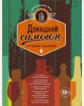Жук К. Домашний самогон. Лучшие рецепты. Вина и напитки мира