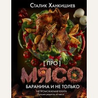 Ханкишиев С. Про мясо. Баранина и не только. Непромокаемая книга