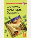 Савинова Н. Шаурма, хачапури, буррито. Повар и поваренок