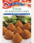 Любомирова К. Блюда из жареного сыра. Азбука праздничной кулинарии