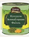 Ененко Е. Блюда и консервы. Кукуруза. Зеленый горошек. Фасоль. Кулинария. Заготовки. Вырубка