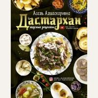 Есенаманова А. Дастархан - вкусные рецепты. Мировая еда