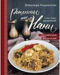 Киракосян Э. Рецепты от Нани. Семья будет довольна! Кулинарное открытие