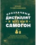 Тузмухамедов Э. Прозрачный дистиллят и мутный самогон. Пособие для начинающих по домашнему производству качественных спиртных напитков. Вина и напитки мира
