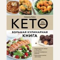 Райан С. КЕТО. Большая кулинарная книга. Уникальный авторский опыт с 100 проверенными рецептами. Кулинария. Зеленый путь