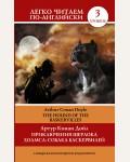 Дойл А. Приключения Шерлока Холмса. Собака Баскервилей=The Hound of the Baskervil. Легко читаем по-английски