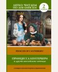 Матвеев С. Принцесса Кентербери и другие английские легенды. Легко читаем по-английски