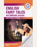 Английские сказки. Метод интегрированного чтения. Для любого уровня. Английский язык: метод интегрированного чтения