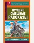Лучшие смешные рассказы. Эксклюзивное чтение на немецком языке