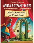Кэрролл Л. Алиса в стране чудес на английском языке с произношением. Учимся читать с транскрипцией