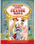 Селянцева Н. Большая книга самых великих сказок мира на английском языке + аудиоприложение. Большая книга сказок на английском для детей