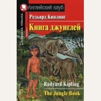 Киплинг Р. Книга джунглей. Просто сказки. Домашнее чтение. Английский клуб / Elementary