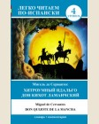 Сервантес М. Хитроумный идальго Дон Кихот Ламанчский=Don Quijote de la Mancha. Легко читаем по-испански