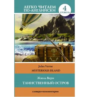 Верн Ж. Таинственный остров. Уровень 4. Легко читаем по-английски