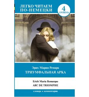 Ремарк Э. Триумфальная арка. Легко читаем по-немецки