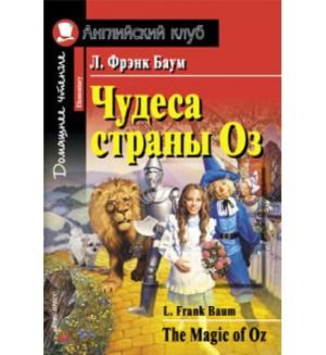 Баум Л. Чудеса страны Оз. Домашнее чтение. The magic of Oz. Английский клуб / Elementary