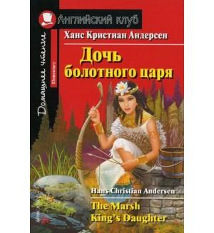 Андерсен Г. Дочь болотного царя. Домашнее чтение. Английский клуб / Elementary