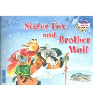 Владимирова А. 2 уровень. Лисичка-сестричка и братец волк. Sister Fox and Brother Wolf (на английском языке). Читаем вместе