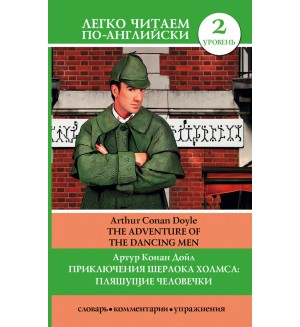 Дойл А. Приключения Шерлока Холмса: Пляшущие человечки. The Adventure of the Dancing Men. Легко читаем по-английски