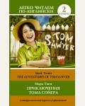 Твен М. Приключения Тома Сойера=The Adventures of Tom Sawyer. Легко читаем по-английски