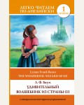 Баум Л. Удивительный волшебник из страны Оз= The Wonderful Wizard of Oz. Легко читаем по-английски