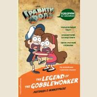 Гравити Фолз. Легенда о живогрызе = The Legend of the Gobblewonker. Disney. Гравити Фолз. Говорим по-английски