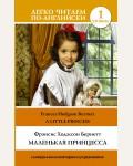 Бернетт Ф. Маленькая принцесса. Легко читаем по-английски