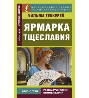 Теккерей У. Ярмарка тщеславия. Эксклюзивное чтение на английском языке