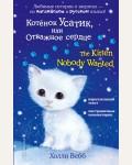 Вебб Х. Котёнок Усатик, или Отважное сердце. Английский с Холли Вебб: билингва