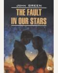 Грин Д. The fault in our stars/Виноваты звезды. Книга для чтения на английском языке. Чтение в оригинале
