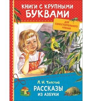 Толтой Л. Рассказы из азбуки. Книги с крупными буквами
