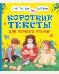 Андреева Е. Толстой Л. Короткие тексты для первого чтения. Читаем по слогам